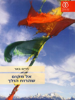 cover image of אל מקום שהרוח הולך - Back from Heavenly Lack