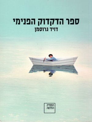 cover image of ספר הדקדוק הפנימי - The Book of Intimate Grammar