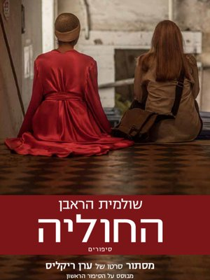 cover image of החוליה - The Link