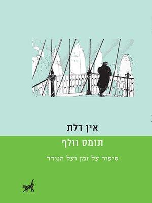 cover image of אין דלת - No Door