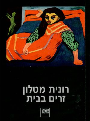 cover image of זרים בבית - Strangers at home