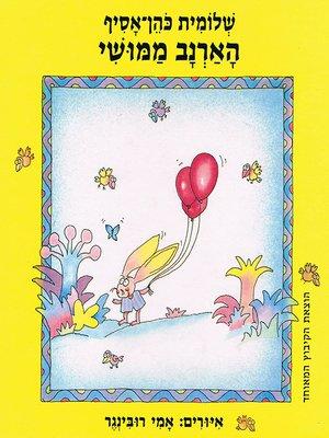 cover image of הארנב ממושי - Mamushi the Rabbit