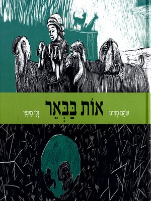 cover image of אות בבאר - Signs in the Well