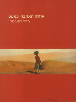 cover image of אותה האהבה, כמעט - Almost