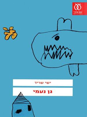 cover image of גן נעמי - Naomi's Kindergarten