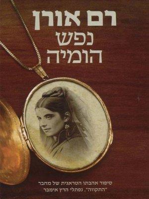 cover image of נפש הומיה - Nefesh Homia