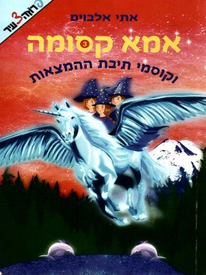 cover image of Magical Mom 3 - And the Cosmic Box Magicians - אמא קסומה (3) וקוסמי תיבת ההמצאות