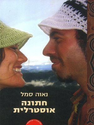 cover image of חתונה אוסטרלית - Australian Wedding
