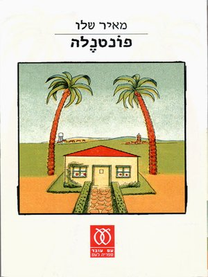 cover image of פונטנלה - Fontanella