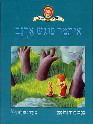 cover image of איתמר פוגש ארנב - Itamar Meets a Rabbit