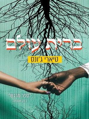 cover image of ברית עולם - An American Marriage