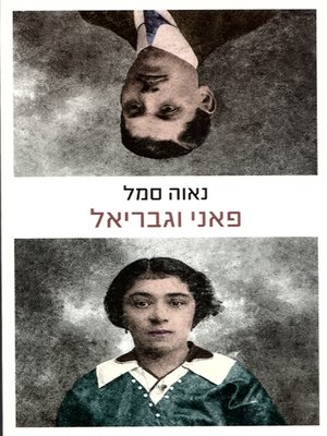 cover image of פאני וגבריאל - Fanny and Gabriel
