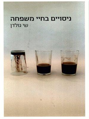cover image of ניסויים בחיי משפחה - Experiments in Family Life