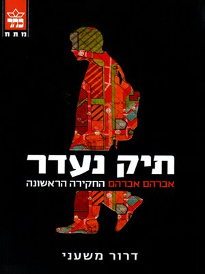 cover image of תיק נעדר - The Missing File