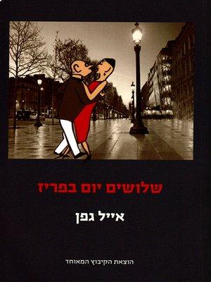 cover image of שלושים יום בפריז - Thirty Days in Paris