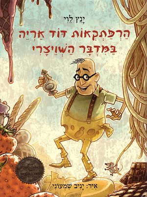 cover image of הרפתקאות דוד אריה (3) במדבר השוויצרי - Uncle Leo's Adventures in the Swiss Desert