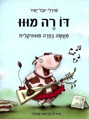 cover image of דו רה מו - Do Re Mo
