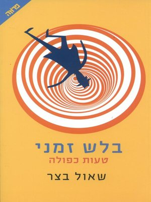 cover image of בלש זמני - טעות כפולה - Part-Time Detective - Double Mistake