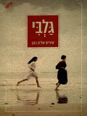 cover image of גלבי - Galbi