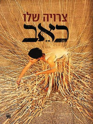 cover image of כאב - Pain
