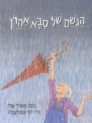 cover image of הגשם של סבא אהרון - Grandpa Aaron and His Rain