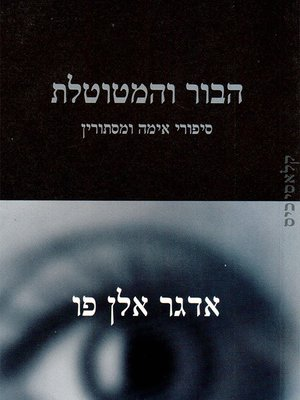 cover image of הבור והמטוטלת - The Pit and the Pendulum