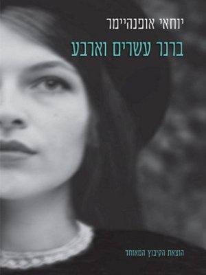 cover image of ברנר עשרים וארבע - Brenner Twenty-four