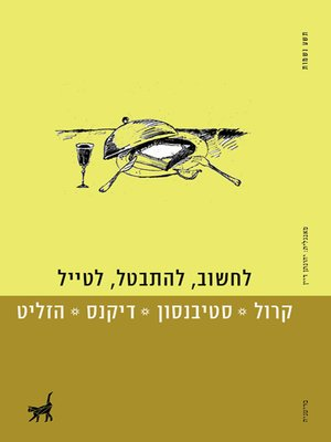 cover image of לחשוב להתבטל לטייל - Think, Loll, Stroll