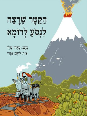 cover image of הקטר שרצה לנסוע לרומא - The Engine That Wanted to Go to Rome