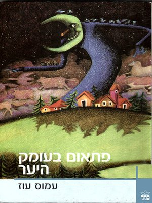 cover image of פתאום בעומק היער - Suddenly in the Depth of the Forest (A Fable for all ages)