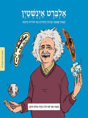 cover image of אלברט אינשטיין - Albert Einstein