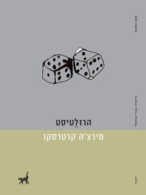 cover image of הרולטיסט - Nostalgia