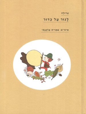 cover image of לגור על כדור - Living on a ball