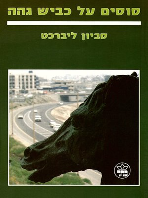 cover image of סוסים על כביש גהה - Horses on the Highway