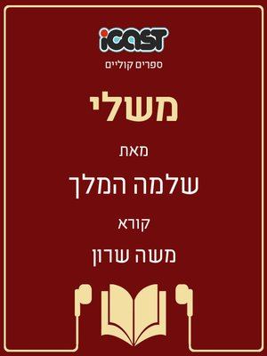 cover image of משלי - Book of Proverbs