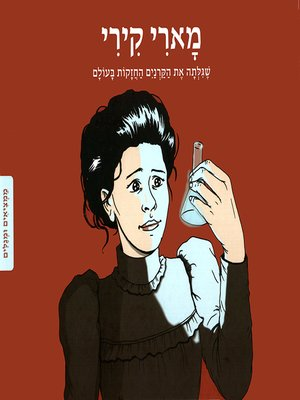 cover image of מארי קירי - Marie Curie