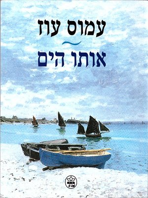 cover image of אותו הים - The Same Sea