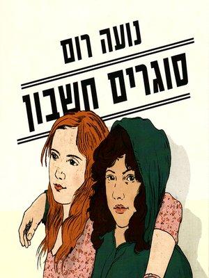 cover image of סוגרים חשבון - Retaliation