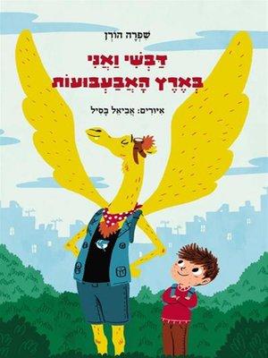 cover image of דבשי ואני בארץ האבעבועות - Davshi the Flying Camel