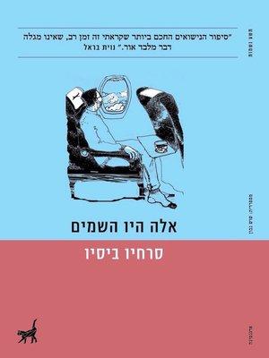 cover image of אלה היו השמיים - Those were the Sky