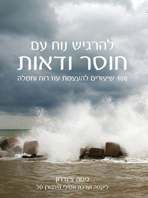 cover image of להרגיש נוח עם חוסר ודאות - Comfortable with Uncertainty