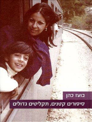 cover image of סיפורים קטנים תקליטים גדולים - Small Stories and Big Records