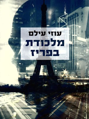 cover image of מלכודת בפריז - Trapped in Paris