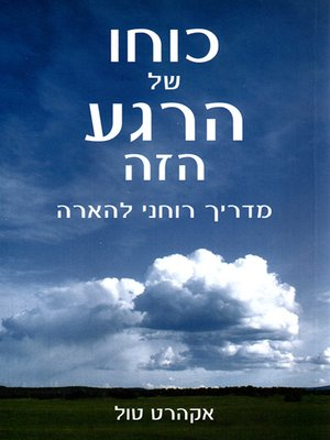 cover image of כוחו של הרגע הזה - The Power of Now: A Guide to Spiritual Enlightenment