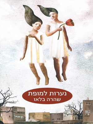 cover image of נערות למופת - Those Well-Raised Girls