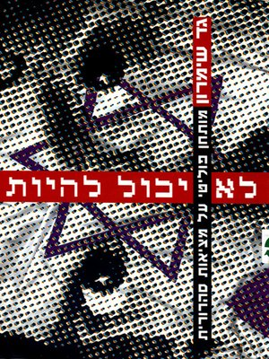 cover image of לא יכול להיות - It Cannot Be