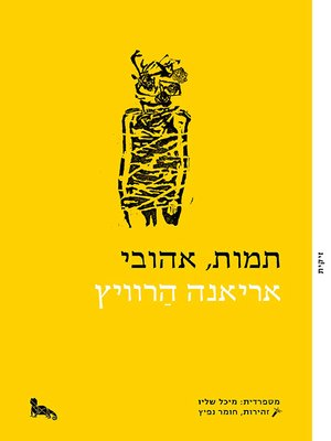 cover image of תמות אהובי - Die, My Love