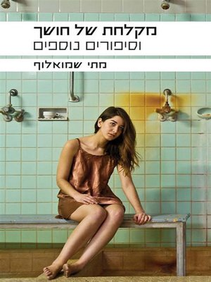 cover image of מקלחת של חושך - A Shower of Darkness