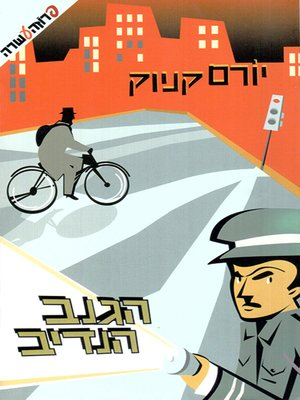 cover image of הגנב הנדיב - The generous thief