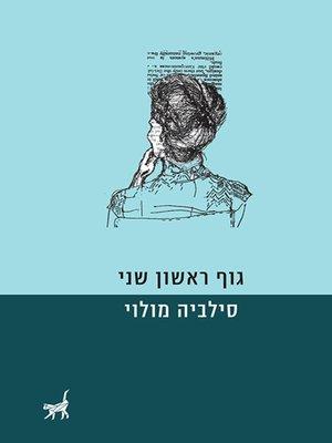 cover image of גוף ראשון שני - Desarticulaciones